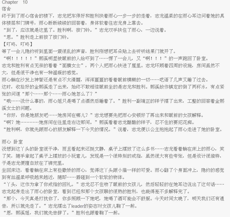 【美文〗bg文《权志龙?恩,是权志龙.》短篇