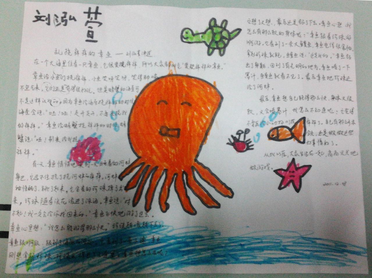 动漫作业之五:乱挠痒痒的章鱼