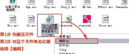 [游戏] 《Starry☆Sky in spring 星座彼氏 春季篇》简体中文汉化版[RF/115下载] - 无色づ - ローズガーデン