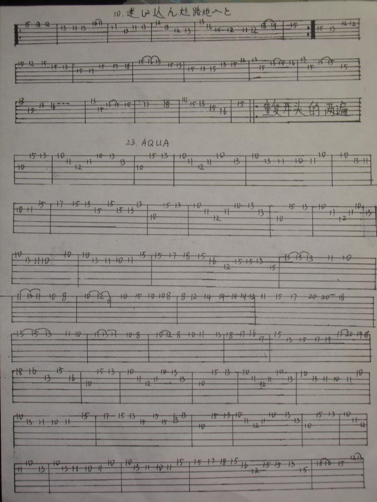 本人自己手绘的2首水星领航员里的吉他曲的曲谱 高清图片