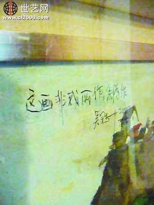 """吴冠中先生亲笔在画上做""""此画非我所作,系伪作"""
