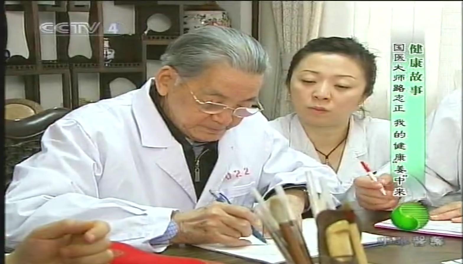 cctv4中华医药视频