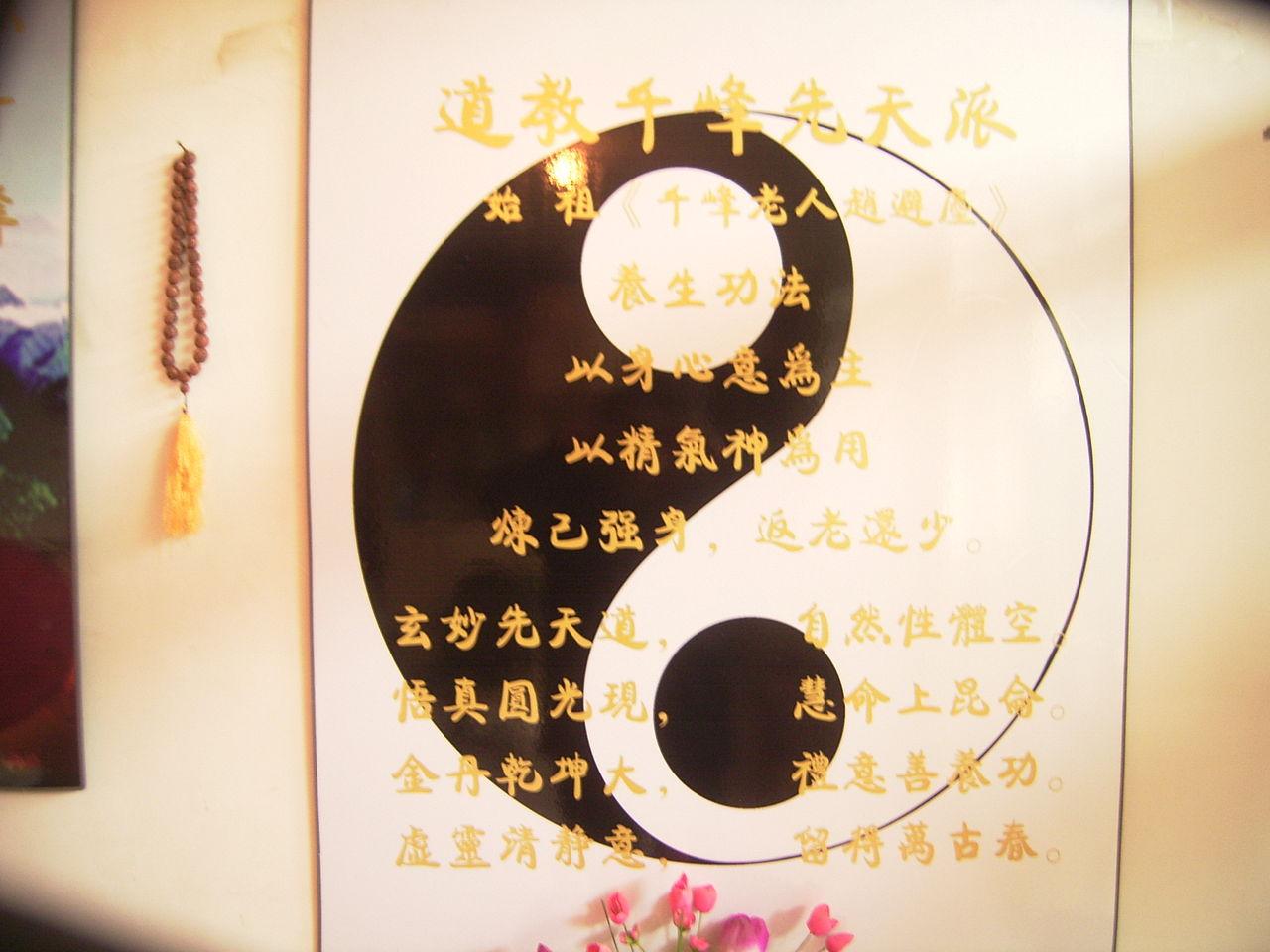 道家龙门千峰先天派祖堂 - 道教千峰先天派,道家[性命双修]第三代传 - 道教先魁子赵明旺养生