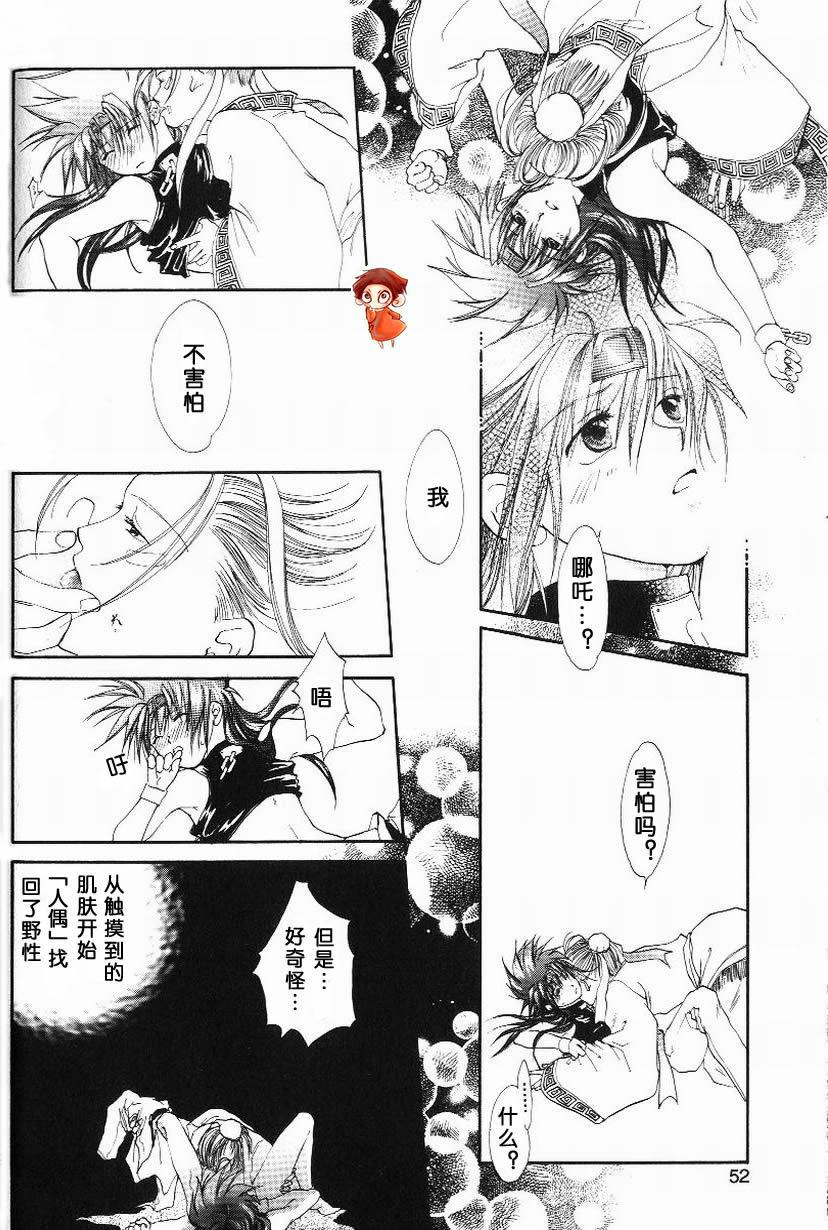 【重发】【同人漫画】 悟空和哪吒的bl漫~(h!慎入)