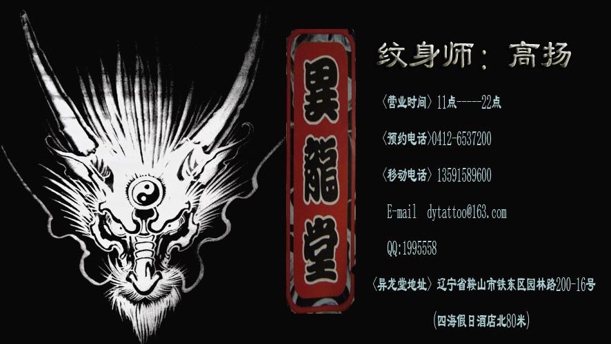 纹身名片设计图;方案纹身景观设计黑色成果要求图片