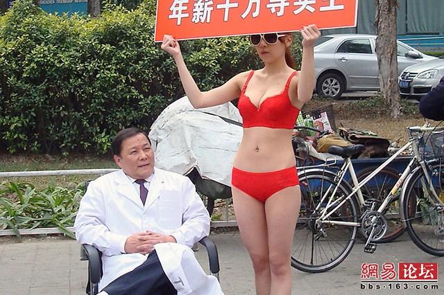 转教授请美女穿三点式内衣街头举牌卖