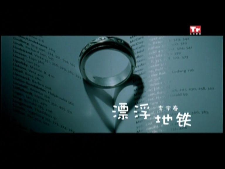 谁知道漂浮地铁mv里一开始放书上的戒指啥牌的
