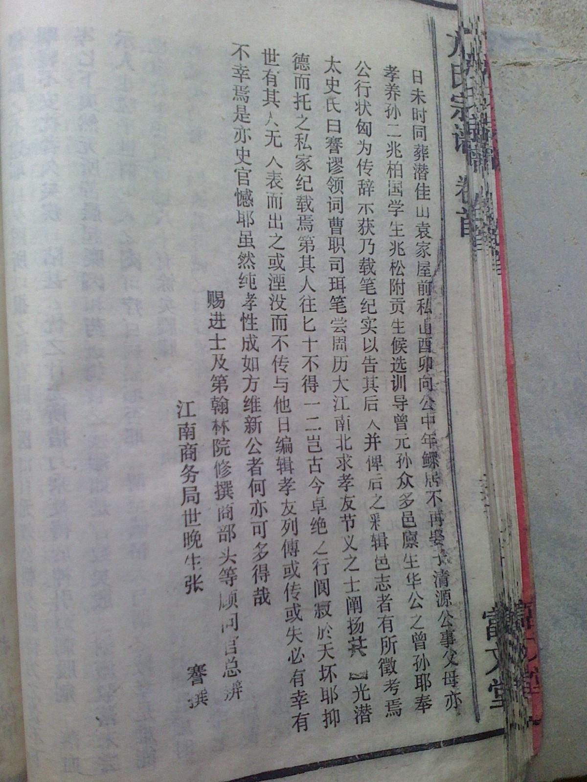 安徽宿松方氏宗谱图片