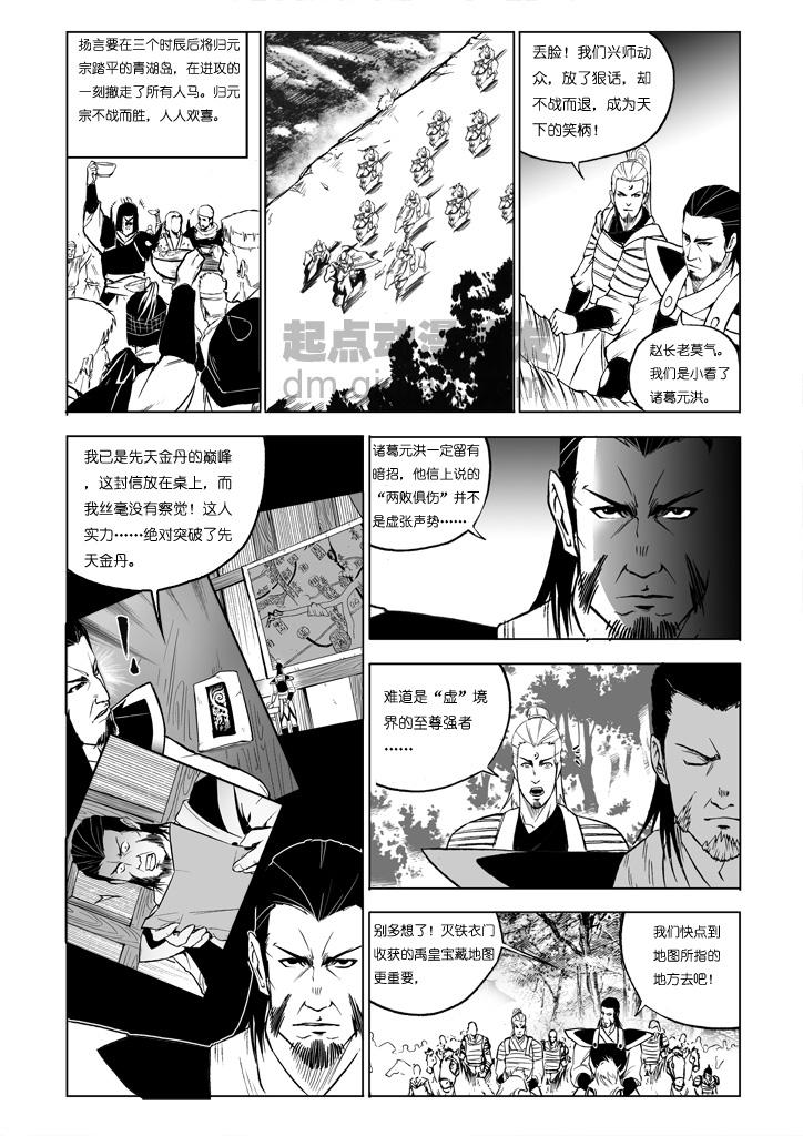 九鼎记漫画23