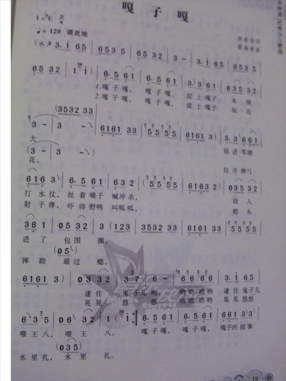 有只小燕子 简谱图片 有只小燕 儿歌小燕子钢琴谱我家的小高清图片