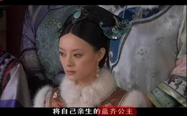 2.蓝齐公主 从电视剧甄嬛传看真正的清代后宫 高清图片