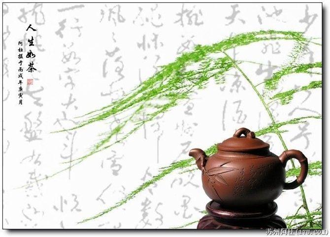 人生如茶 古风韵情 百度空间