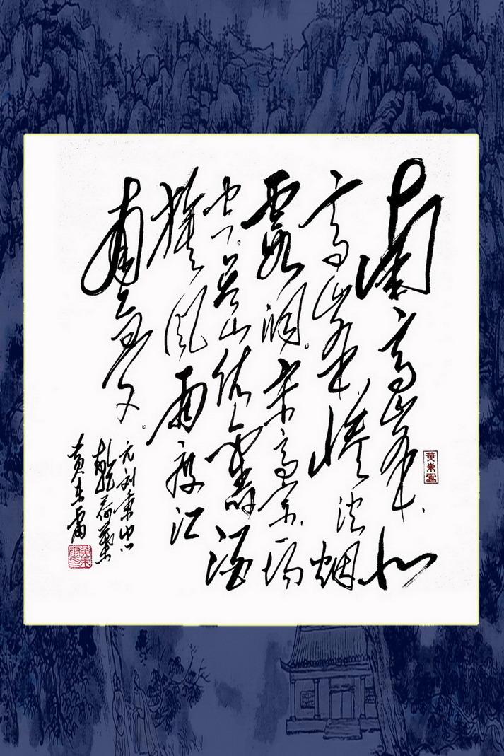 2011黄东雷狂草书法新作