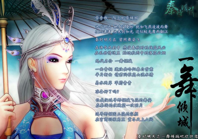 『一舞倾城』 ◇{外交}◆秦时明月之一舞倾城吧外交活动事项