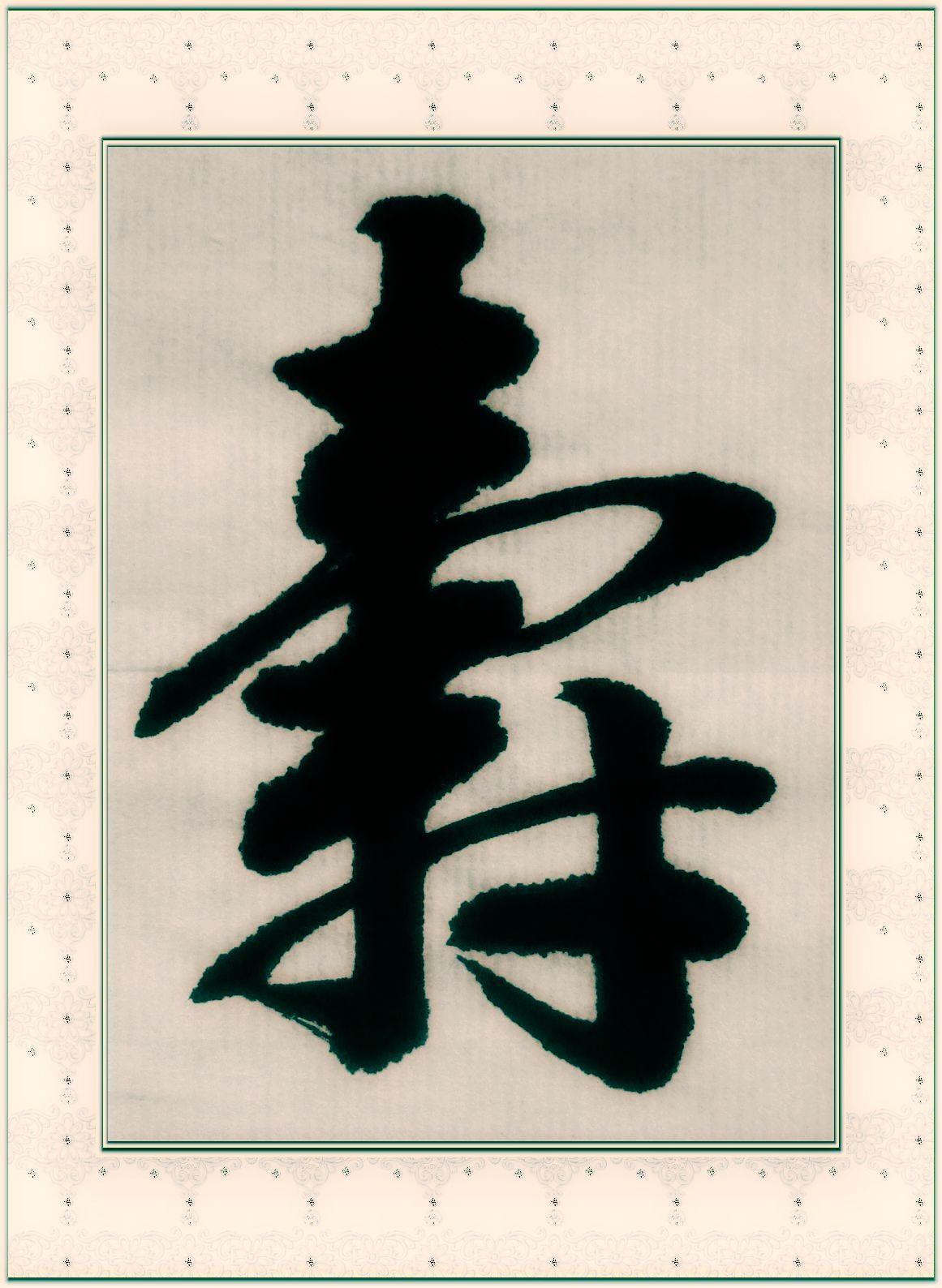 字的写法_海字的行书写法_张字的艺术写法图片_潘字 ...