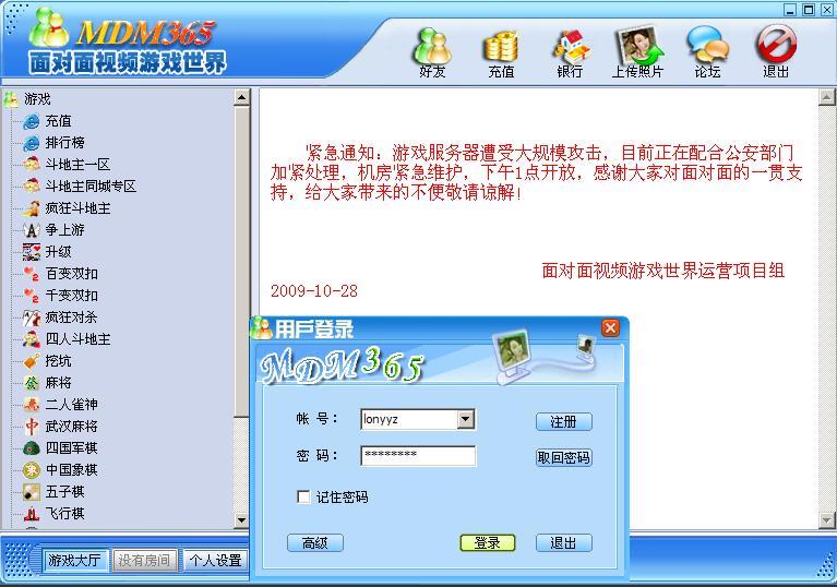 国内最大的视频游戏网站面对面正在被黑客攻击图