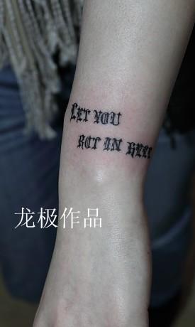 倩纹身字体设计图片展示图片图片