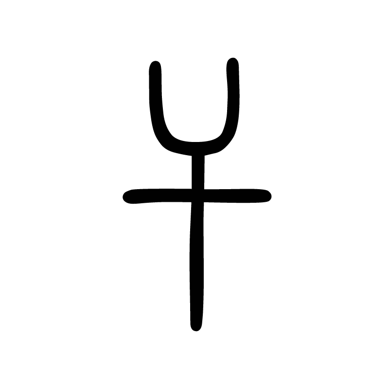 宋明体/老宋体/旧字形下载图片