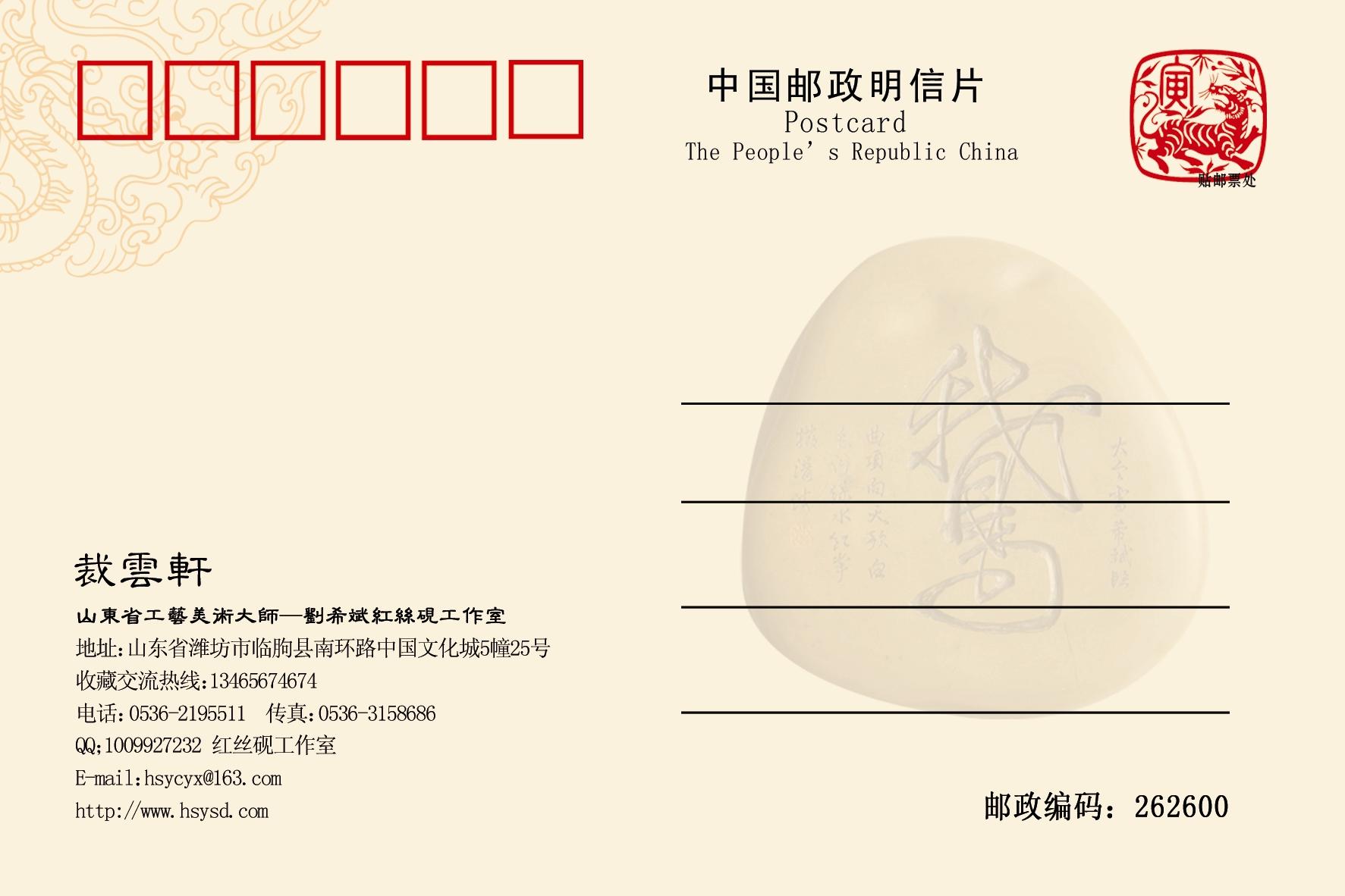 红丝砚山东省工艺美术大师工作室的空间