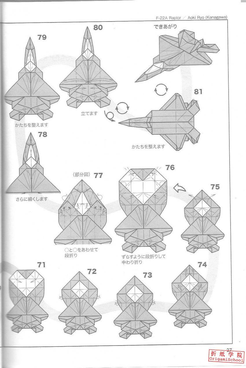 【转】青木良的F22战斗机折纸教程_毒蛇的空