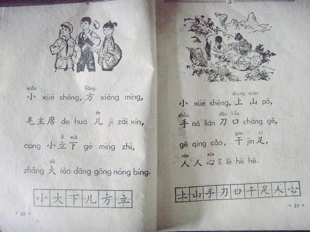 小学一年级拼音入学内容|小学一年级拼音入学版面 ...
