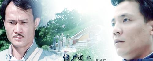 【深爱道长】【图片】僵尸道长2图片