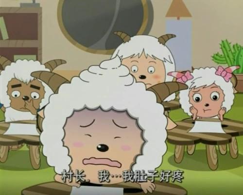 恶搞喜羊羊装逼表情包(8)图片