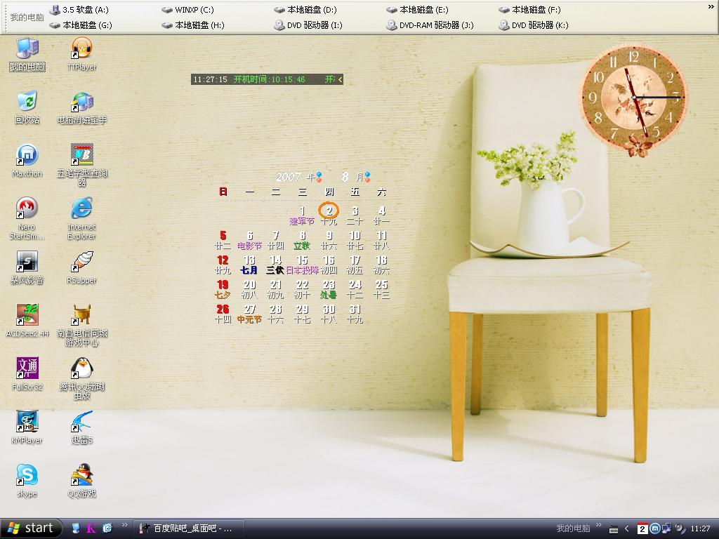 桌面美化软件