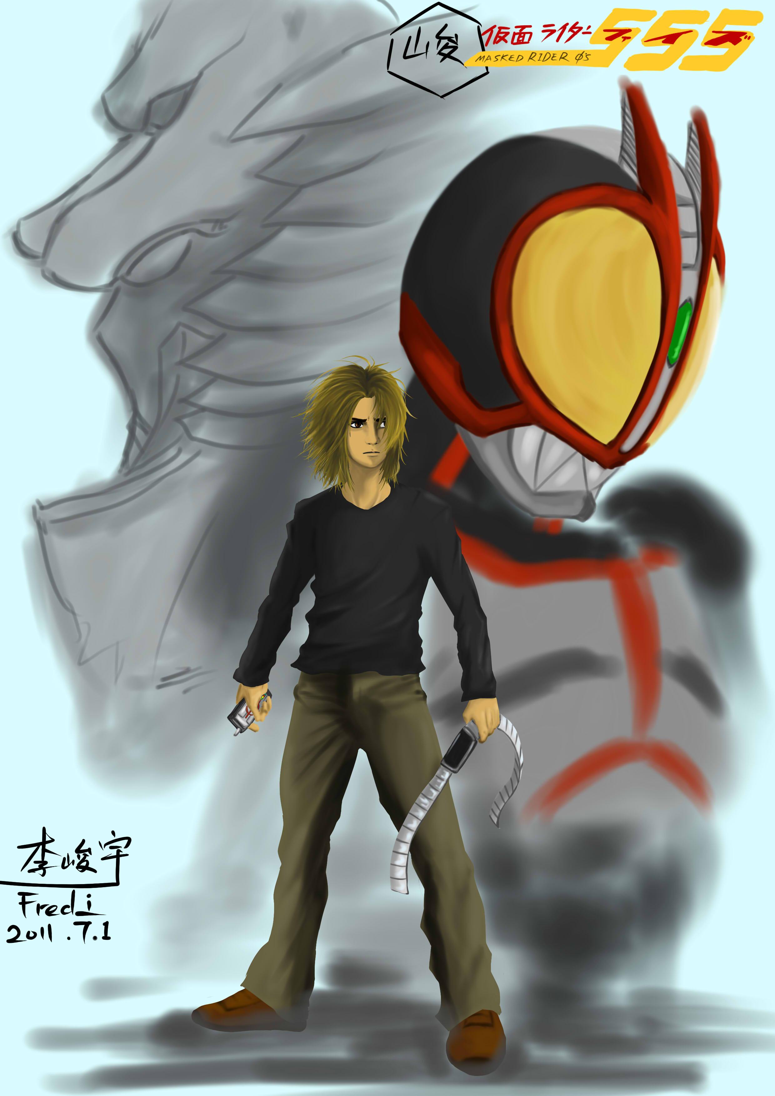 【画】假面骑士555!【练习作】图片