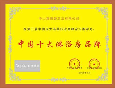 2009年中国十大淋浴房品牌高清图片