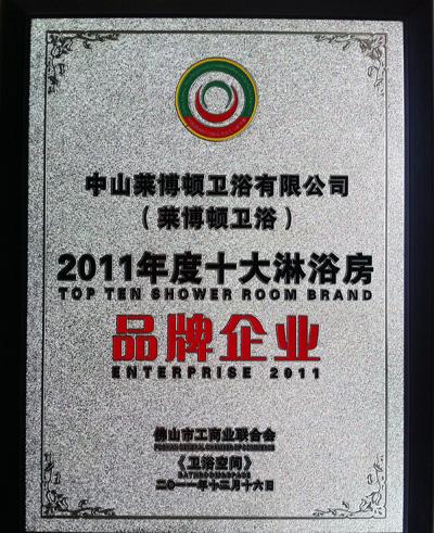 莱博顿淋浴房蝉联三届 中国十大淋浴房品牌 称号 高清图片