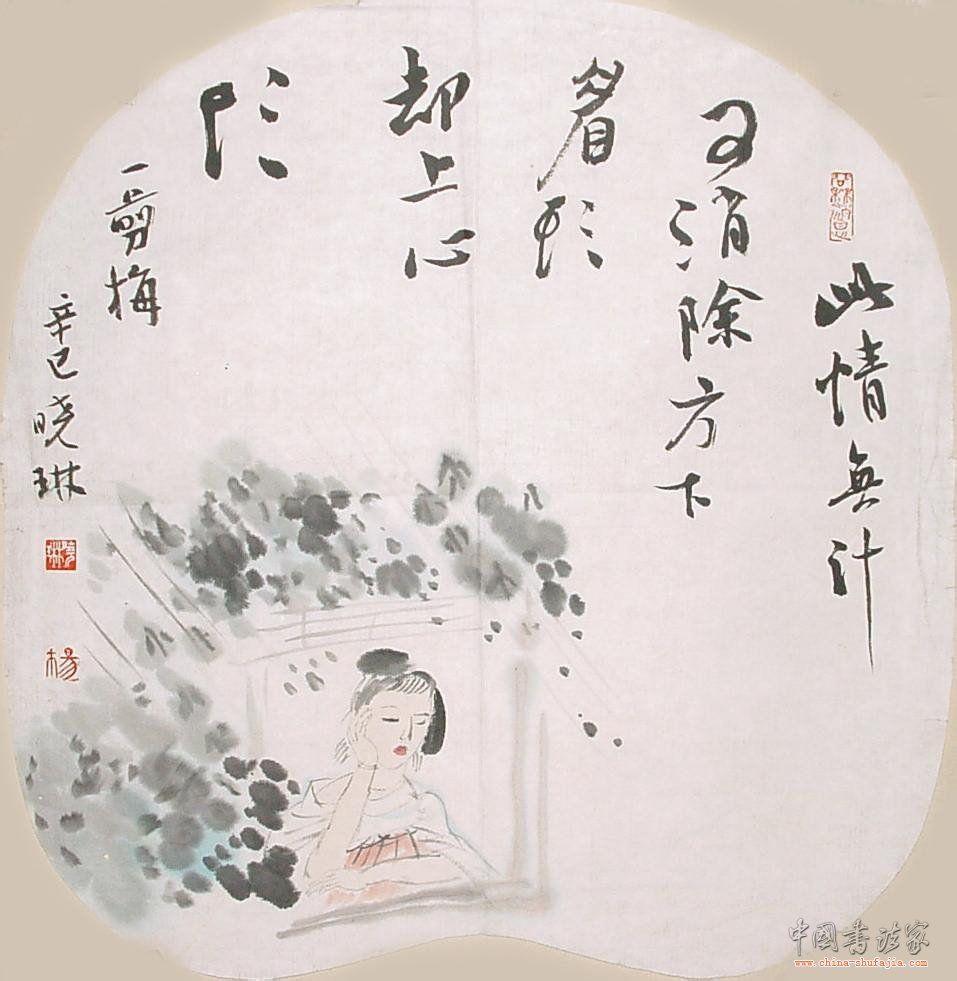 中国当代几位美女书法家