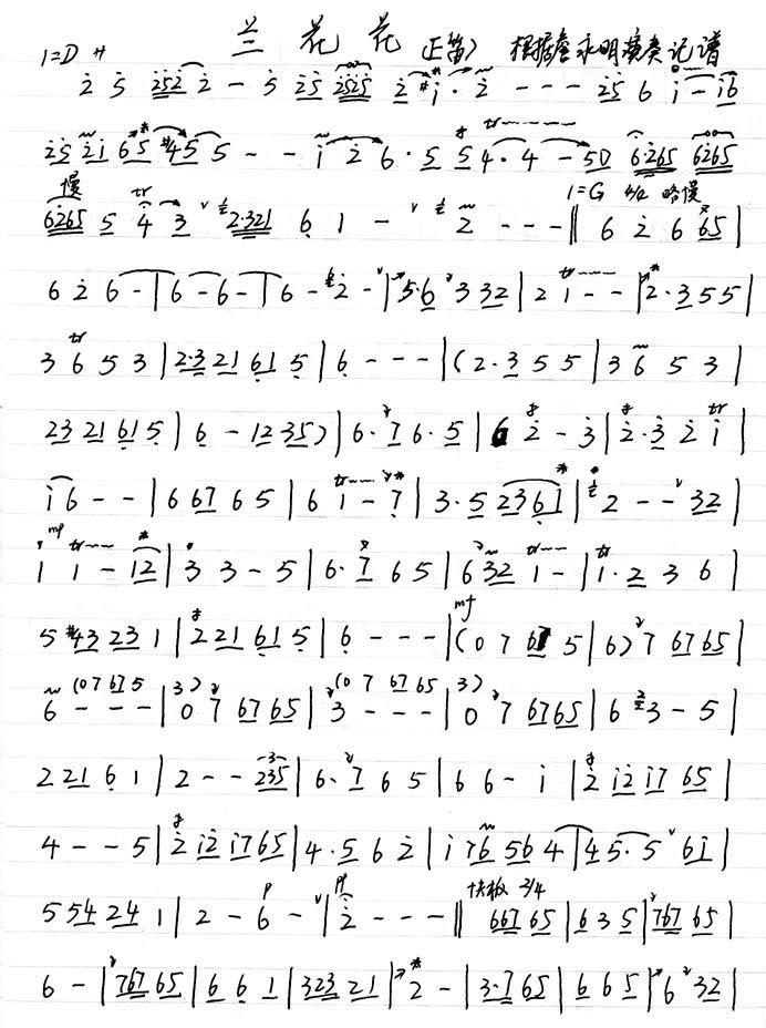 兰花花笛子协奏曲谱1 乐加怡人 百度空间
