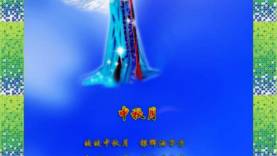 二年级中秋诗配画图片大全 中秋节期间,润州图书馆与镇江