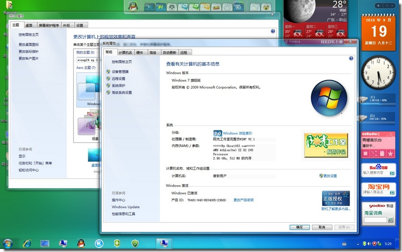 SP3完整仿WIN7美化版V2.1图片