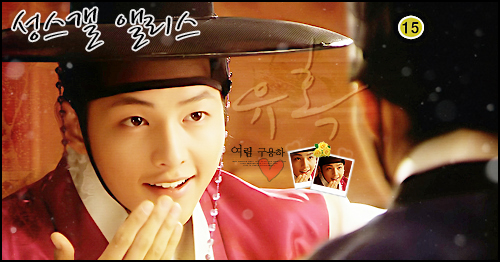 韩剧成均馆绯闻EP5-8剧评观后:分明不是同袍之情 - 玫瑰木 - 玫瑰木的剧迷角落