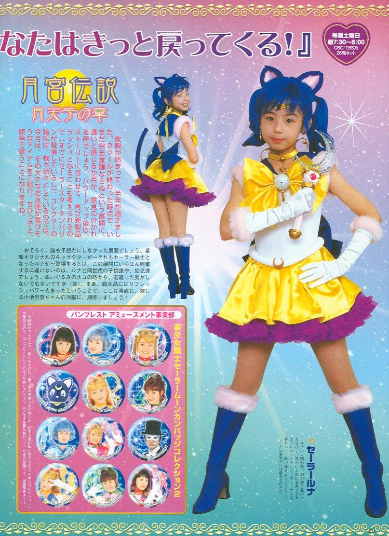 回复:美少女战士真人版!