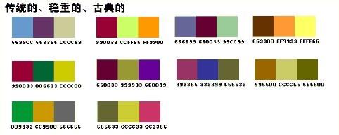 平面设计颜色搭配表 - _兲堂的缺口 - ˊ`ゝ刈佳投资 /╱博客