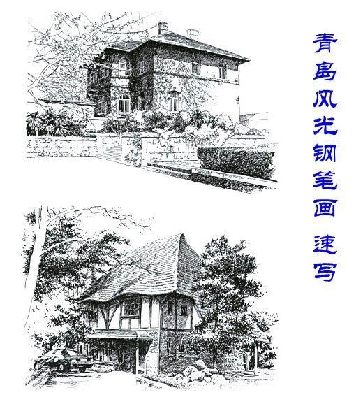 青岛老建筑 钢笔画速写图片