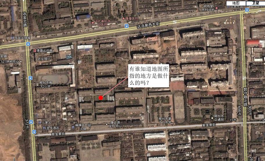 请邢台市区的朋友帮帮忙 帮我看看地图上所指的地方是做什高清图片