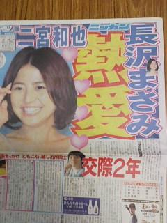 长泽雅美与二宫和也图片
