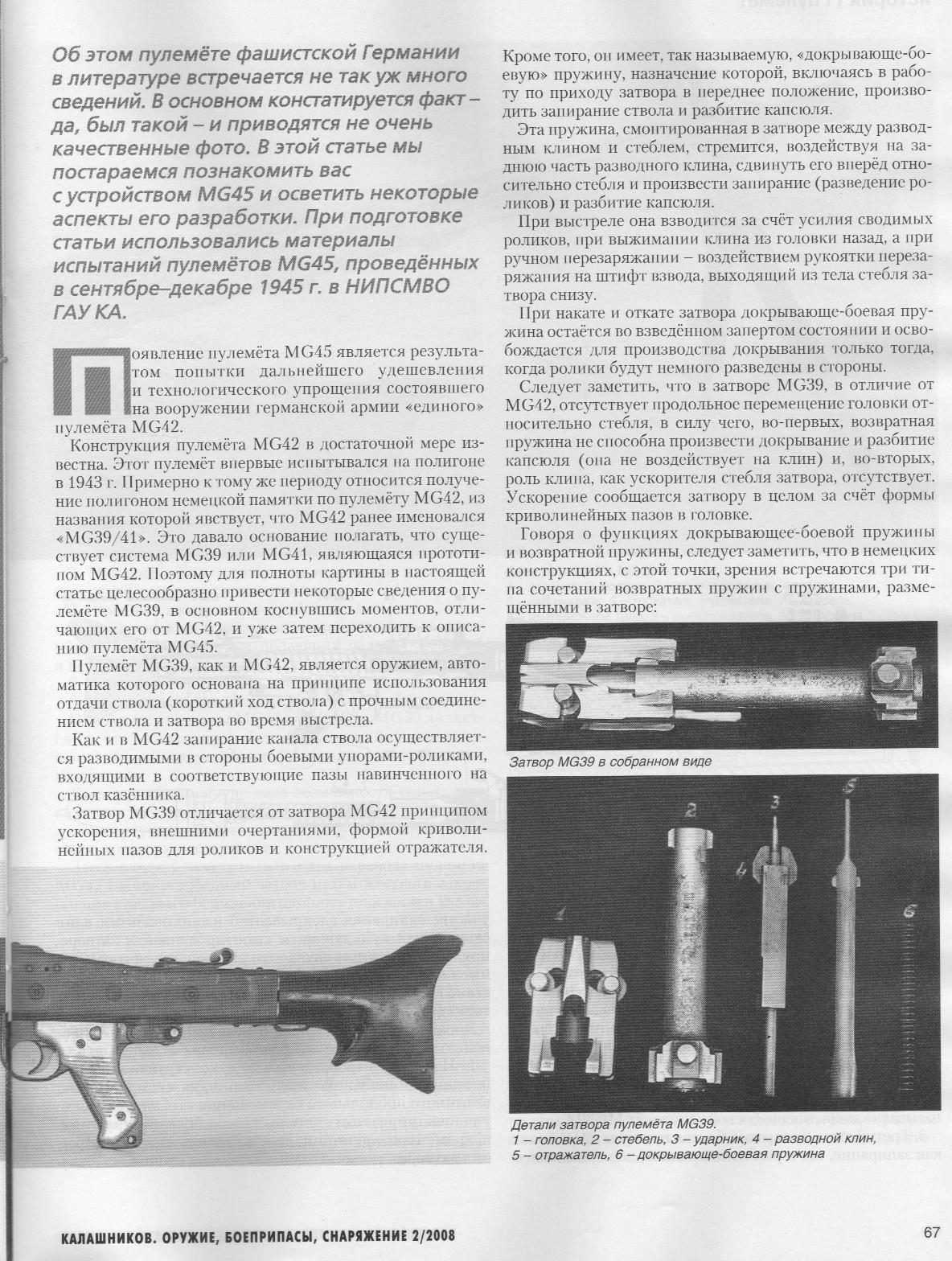 MG-45