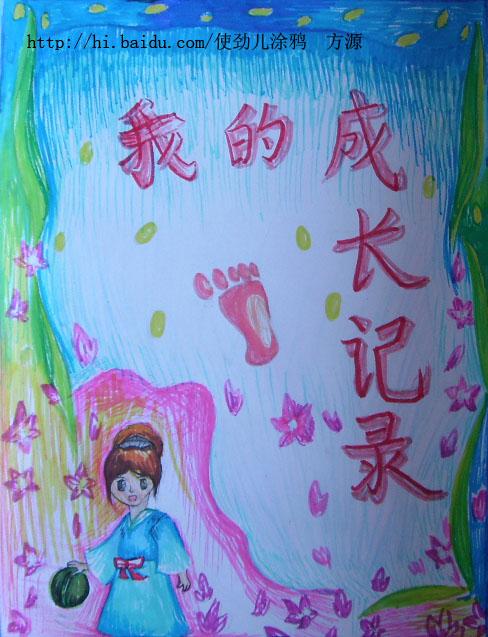... 六 5 班 学生 美术 作业 封面 设计 小 学生 作业 本