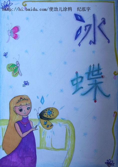 ... 防水 封面 b5 笔记本 学生 自己 设计 的 作业 封面