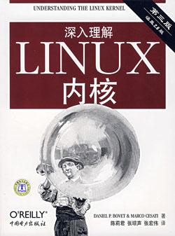 深入理解 Linux 内核