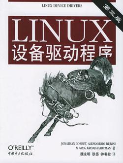 Linux 设备驱动程序