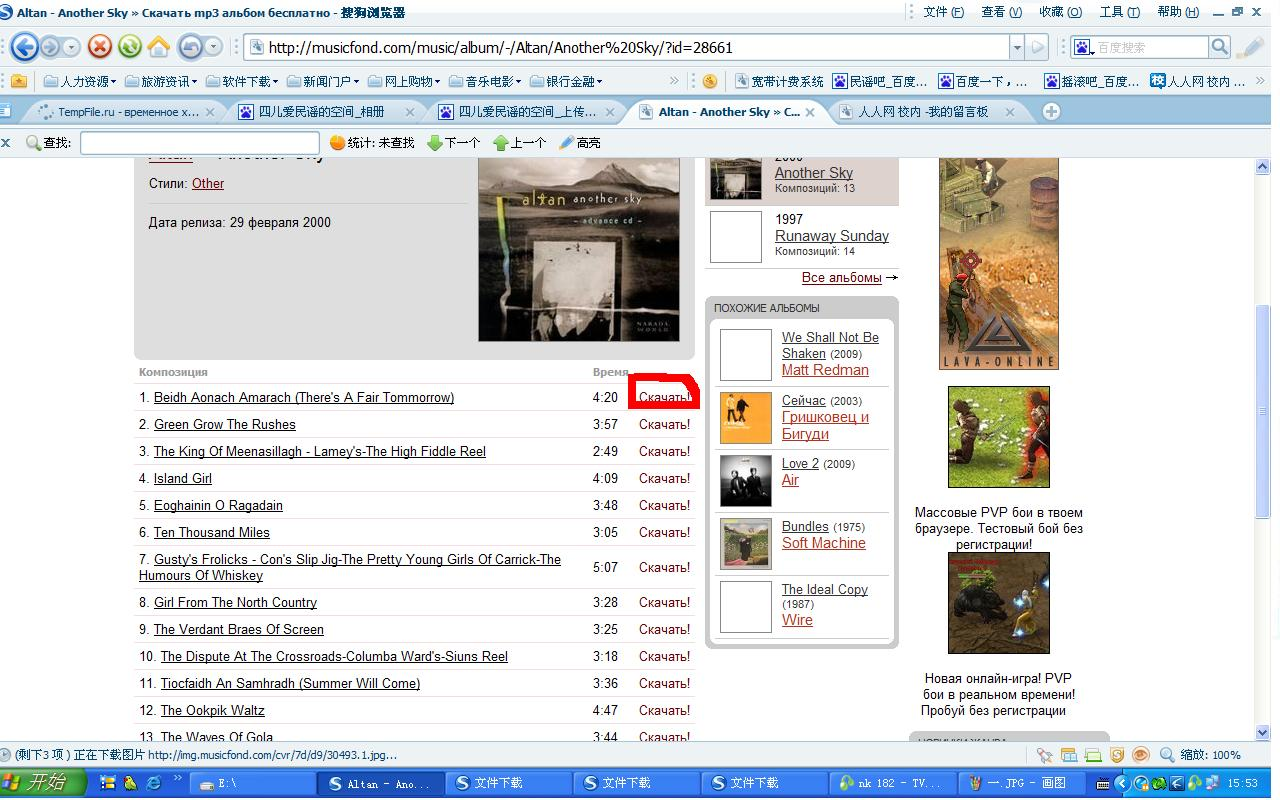 俄语网站音乐下载的方法 附图