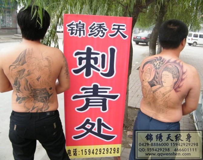 【绥中锦绣天纹身】冬季纹身特价图片