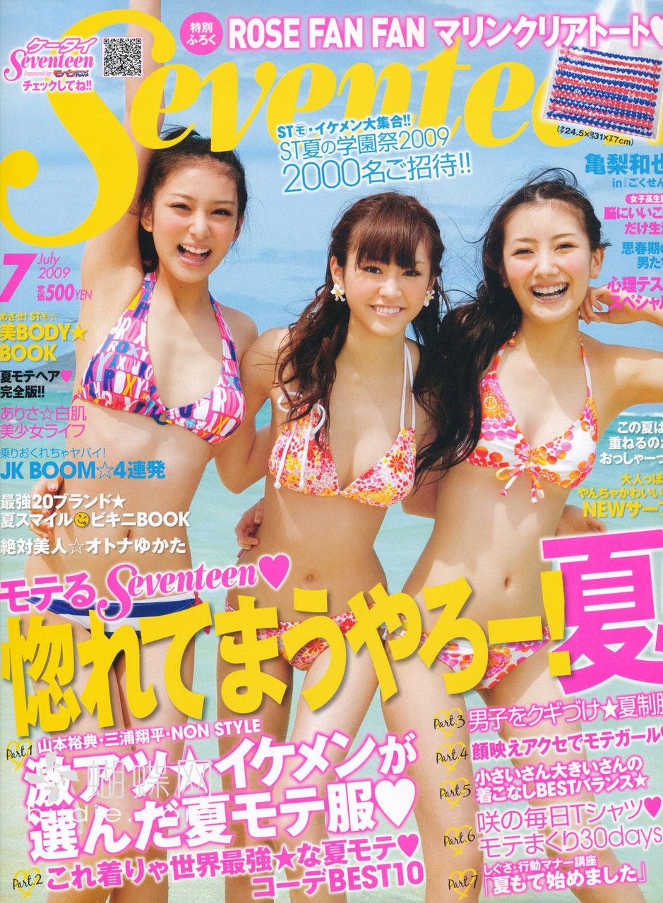 【杂志】seventeen波瑠封面_南波瑠吧_百度贴吧