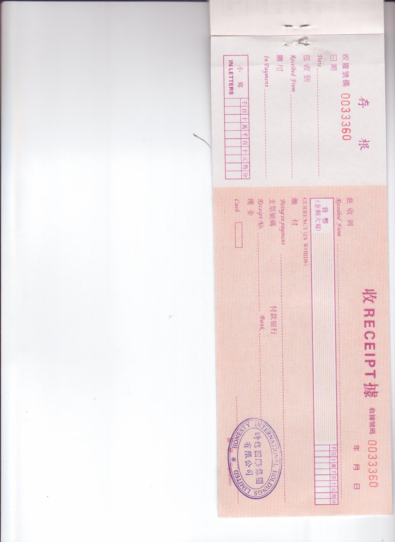 香港收据样本 - 香港收据样本 - 2013-08-23 - 最新更新